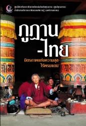 ภูฏาน-ไทย