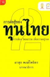 การต่อสู้ของทุนไทย เล่ม 2