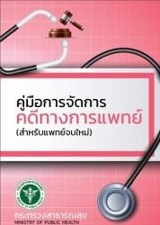 คู่มือการจัดการคดีทางการแพทย์(สำหรับแพทย์จบใหม่)