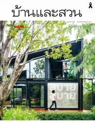 บ้านและสวน Vol. 41 Issue. 492 August 2017