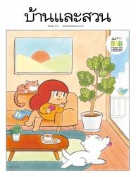 บ้านและสวน Vol. 42 Issue. 505 September 2018