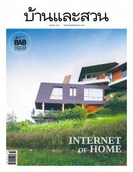 บ้านและสวน Vol. 42 Issue. 506 October 2018