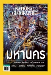 National Geographic  April 2019