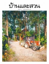บ้านและสวน Vol. 42 Issue. 512 April 2019