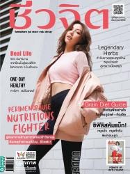 ชีวจิต No. 498 July 2019