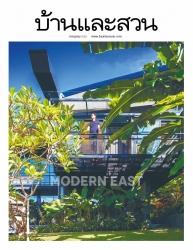 บ้านและสวน Vol. 42 Issue. 515 July 2019