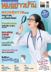 หมอชาวบ้าน Vol. 40 Issue. 488 December 2019