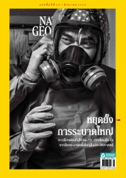 National Geographic Issue. 229 August 2020