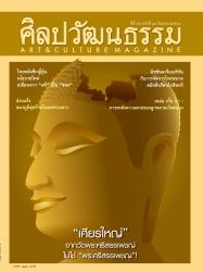 ศิลปวัฒนธรรม Vol. 41 Issue. 11 September 2020