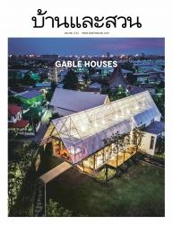 บ้านและสวน Vol. 42 Issue. 533 January 2021