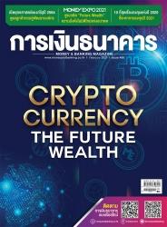 การเงินธนาคาร Issue. 466 February 2021